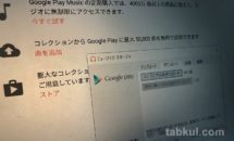 ほぼ無制限な格安SIM「iVideo」活用術、Google Play Musicで音楽をクラウド化