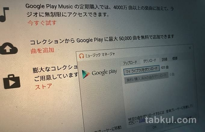 Google Play Music 2020-02-16_20-06-57_083