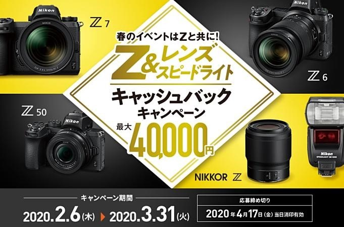 Nikon-campaings-20200204