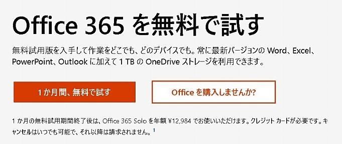 Office365-img-20200218.01
