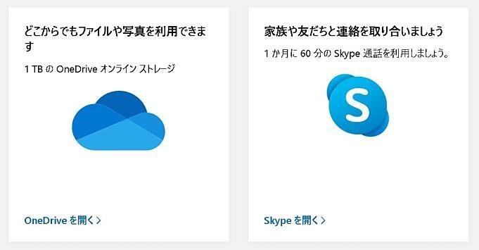 Office365-img-20200218.02