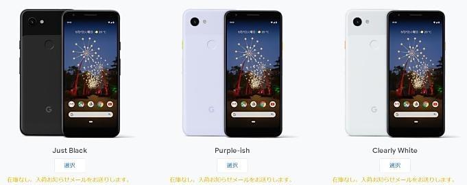 Pixel3a-sale-20200210