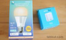 スマートLEDランプ「TP-LINK KL110」購入レビュー、セットアップ編(echo flex)