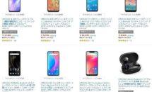 (祭り)技適ありのRAM3GBスマホが8669円に、UMIDIGI特集セール開催中