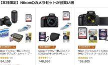 (終了)2/4限り、ニコンのカメラセット特集など値下げ中―Amazonタイムセール