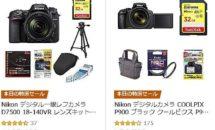 Nikonデジタルカメラセットやハクバ製品の特集セールで値下げ中―Amazonタイムセール