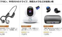 イヤホンや外付けDVDドライブが24時間セールで値下げ中―Amazonタイムセール