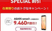 ドコモが人気1位『AQUOS sense3 SH-02M』を9460円OFFに、SPECIALキャンペーン