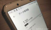 大容量SIMで130GB消費後のスピードテスト結果(iVideo)