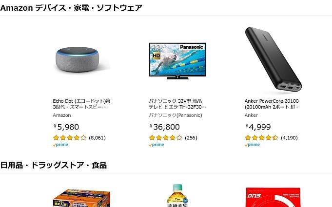 Amazon-Sale-20200321