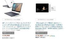 (祭り)7型タブレットが7,184円に、SurfaceなどノートPC特集セール実施中