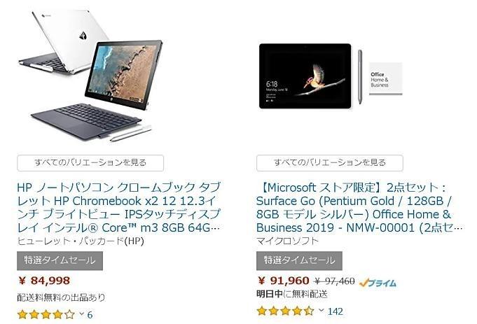 Amazon-Sale-20200327