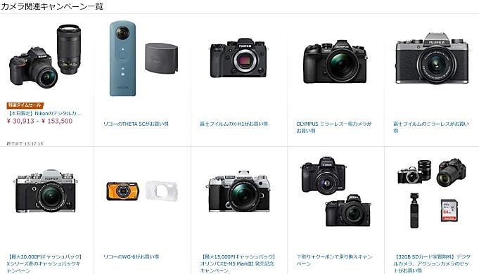 Amazon-sale-20200303.1