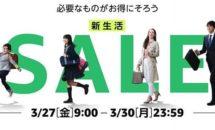 3/27開催のAmazon新生活セール、特価セール品の掲載スタート