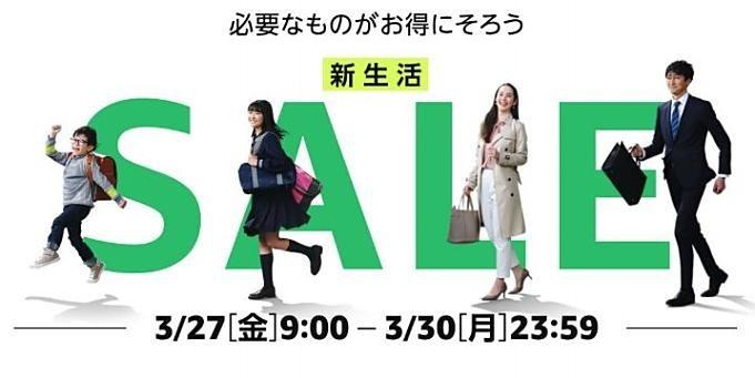 Amazon-sale-20200313