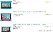 (祭り目玉)Fire 7/Fire HD 8/Fire HD 10の各キッズモデルが特価に
