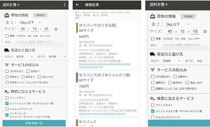 Android-Sale-com.noadssoftware.yusoryokinplus