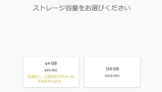 Google-Pixel-4-soldout