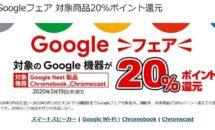 Pixelが1万円還元、ヨドバシなどで最大20%還元『Googleフェア』開催中