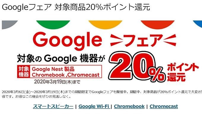 Google-news-20200307