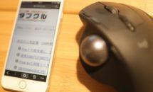 iOS 14 / iPadOS 14のマウス機能、Mac並に拡充か