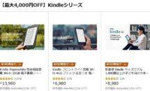 (祭り目玉)Kindleシリーズ3機種が最大4000円OFFに、キッズモデルも値下げ