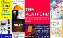 読み放題「Kindle Unlimited」で2か月を199円キャンペーン、再登録は2か月299円