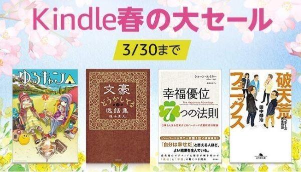 Kindle-sale-20200322