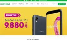 LINEモバイル、ASUS ZenFone Live(L1)を一括9880円に値下げ