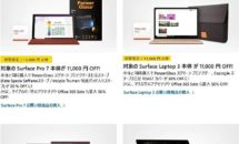 Surface本体が15%OFFに、日本MSが新生活応援キャンペーン実施中