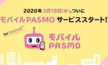 『モバイルPASMO』は3月18日スタート、対応機種PDFを発表