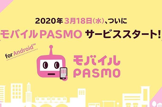 Mobile-Pasmo-news-20200310