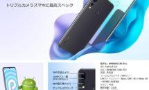 3眼/RAM4GB/6.3型『UMIDIGI A5 PRO』が10596円に、UMIDIGI A3Xは8650円ほか