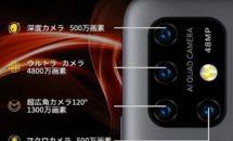 プラチナバンド/4眼/RAM4GBな6.53型『UMIDIGI Power 3』が特価16,431円に