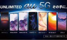 au 5Gスマートフォン7機種を発表、価格・発売日やスペック表・キャンペーン