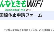 (通信障害)どんなときもWiFiの復旧は4月上旬へ、早めの休止申請を