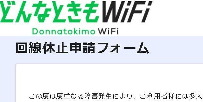 donnatokimo-wifi-news-20200324