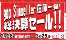 価格コム9位の『OPPO A5 2020』が4000円ほか、gooSimseller総決算セール