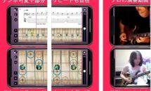 通常840円が0円に、ギター・ベースの総合教本『PhraseStock』などiOSアプリ値下げ中 2020/3/22