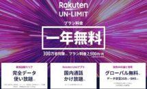 楽天モバイルが月2980円でかけ放題・無制限「UN-LIMIT」発表、先着300万名は1年間無料に