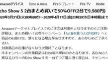 非対面のビデオ通話に、Echo Show 5が2台まとめ買いで1台無料セール中
