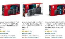 Nintendo Switchが高騰中、新型コロナで中古も定価超え
