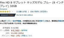 Fire HD 8 キッズモデルが過去最安に、在庫あり