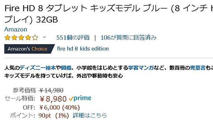 Amazon-sale-20200416
