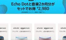 Echo Dot 第3世代と音楽聴き放題2か月分で2980円に