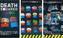 通常399円が100円に、頭の体操に『Death Squared』などAndroidアプリ値下げセール 2020/4/1