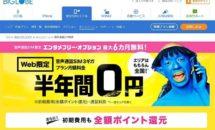 BIGLOBE SIMの音声SIMが最大7か月間0円に、12か月以内の解約は1000円