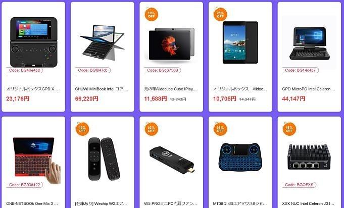 Banggood-sale-20200412.01