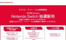 1日限り、ヨドバシがNintendo Switch 抽選販売スタート