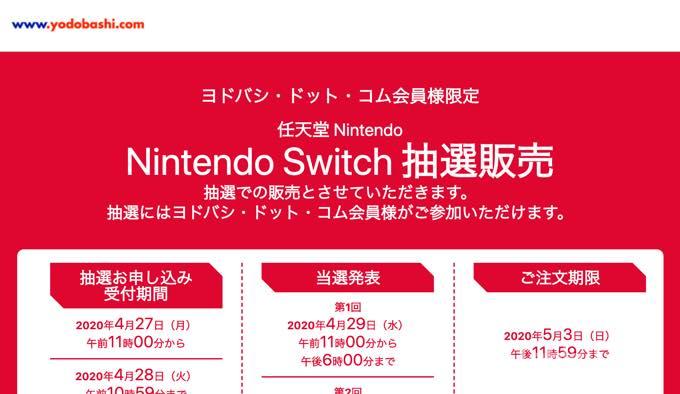 ヨドバシ switch 抽選